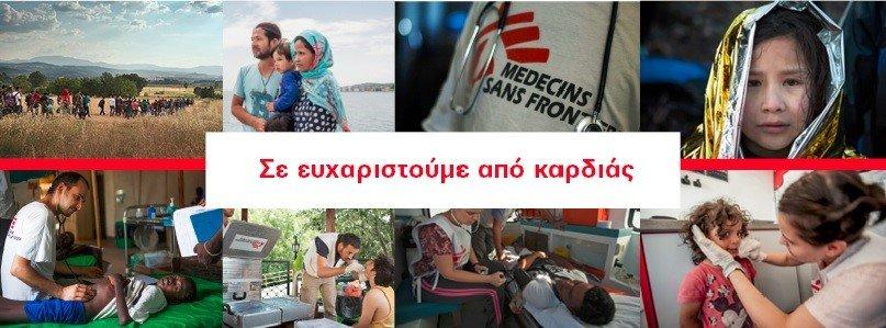 Υποστηρίζω τους Γιατρούς Χωρίς Σύνοραβ